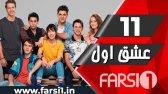 سریال عشق اول قسمت 11 با زیرنویس فارسی