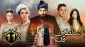 سریال جدید سلطان قلبم - قسمت 11 دوبله فارسی