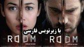 فیلم اتاق زیرنویس فارسی The Room 2019