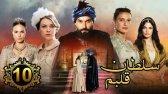 سریال جدید سلطان قلبم - قسمت 10 دوبله فارسی