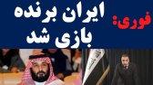 ایران چگونه برنده بازی سیاسی عربستان شد