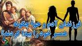 فرزندان آدم و حوا چگونه همسر خود را پیدا کردند؟