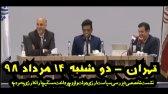 استاد رائفی پور و دکتر علیرضا نبی نشست تخصصی بررسی سیاست ارزی دولت