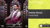 آهنگ دخت شیرازی امید حاجیلی