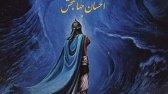 دانلود آهنگ احسان جهانبخش عباس داداش