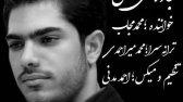 دانلود آهنگ محمد مجاب جاده ی عشق