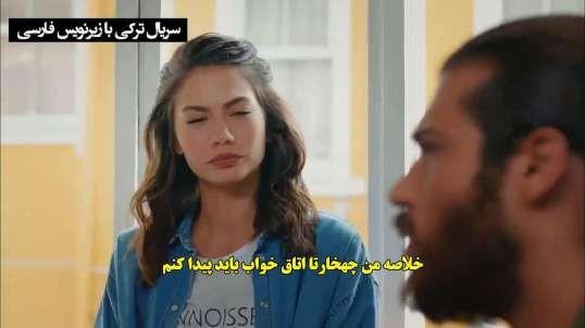 قسمت 15 سریال  پرنده ی خوش اقبال با زیر نویس فارسی