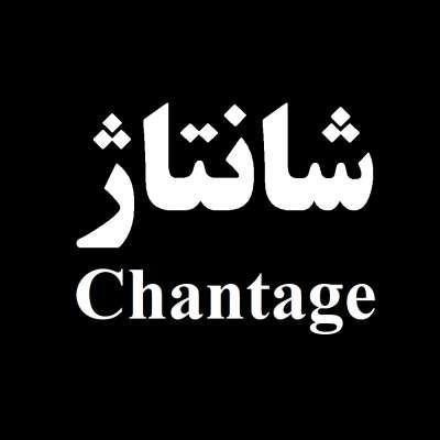 فیلم شانتاژ