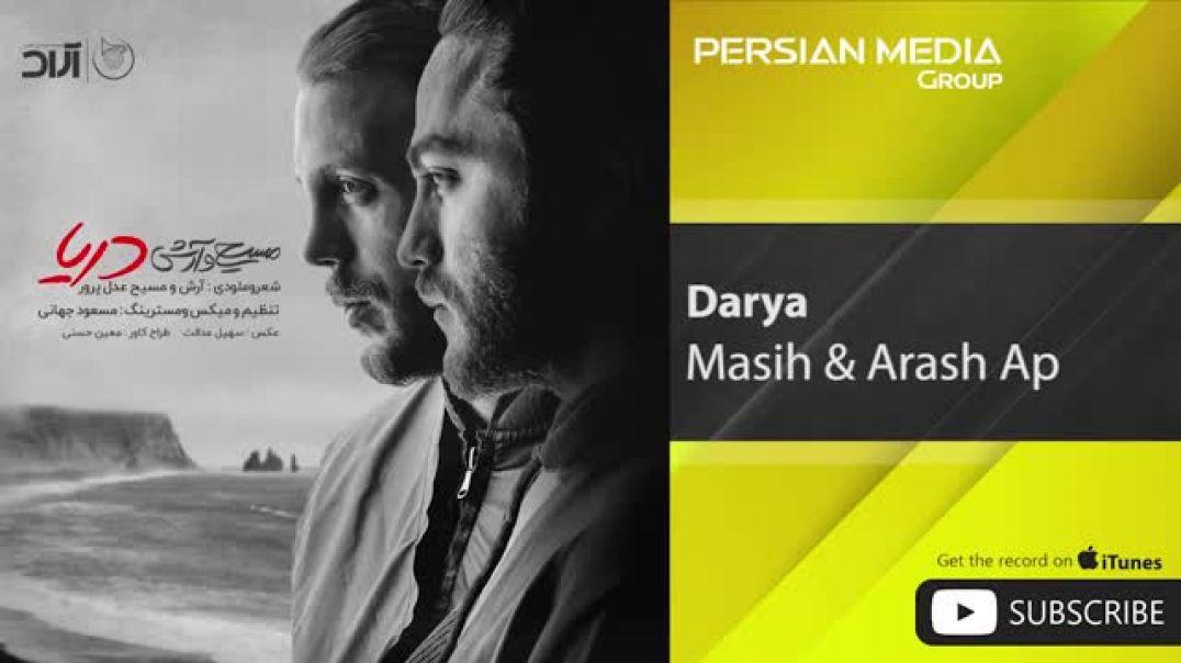 مسیح و آرش ای پی - دریا - Masih & Arash Ap - Darya