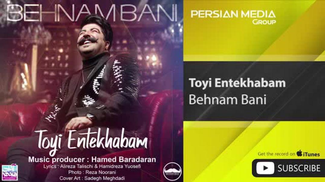 بهنام بانی - تویی انتخابم - Behnam Bani - Toyi Entekhabam