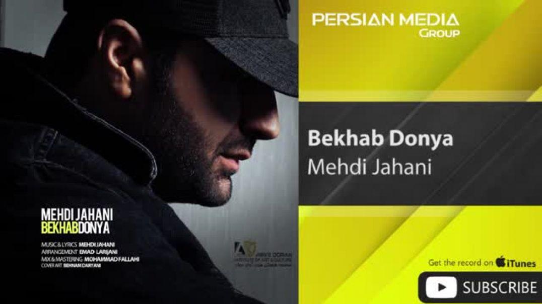 مهدی جهانی - بخواب دنیا - Mehdi Jahani - Bekhab Donya