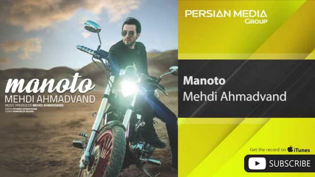مهدی احمدوند - منو تو - Mehdi Ahmadvand - Manoto