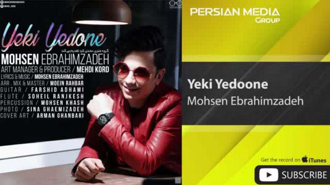 محسن ابراهیم زاده - یکی یدونه - Mohsen Ebrahimzadeh - Yeki Yedoone
