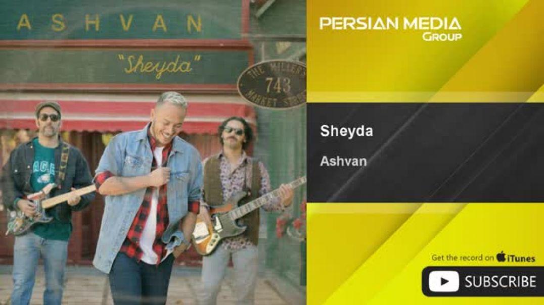 اشوان - شیدا - Ashvan - Sheyda