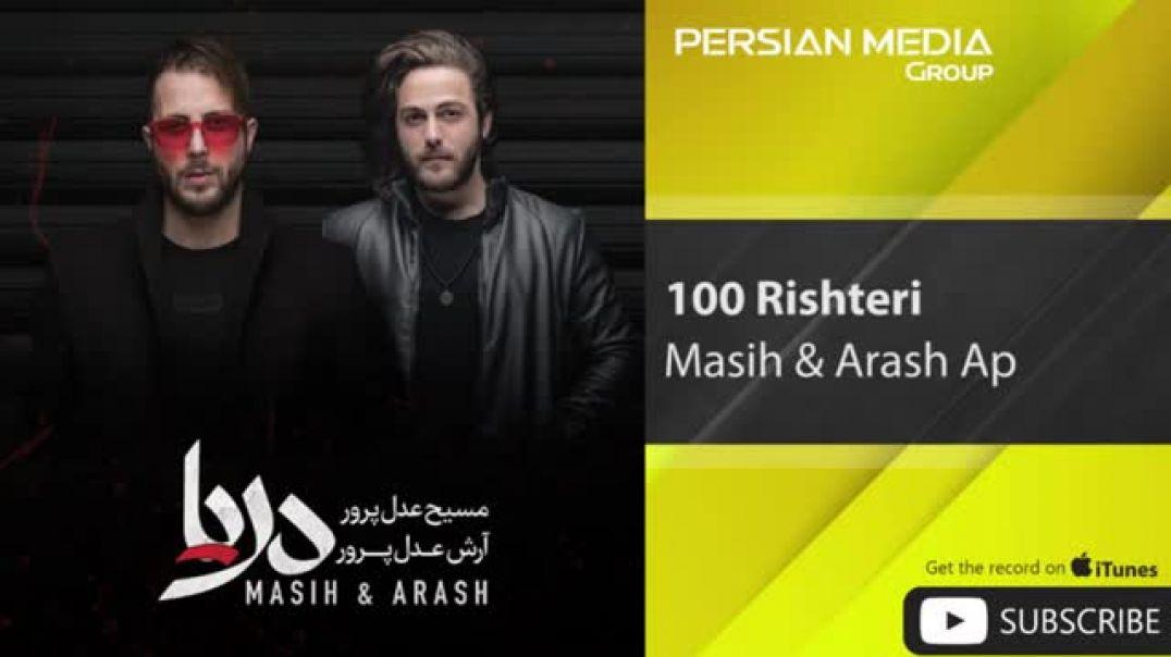 مسیح و آرش ای پی - صد ریشتری - Masih & Arash Ap - 100 Rishteri