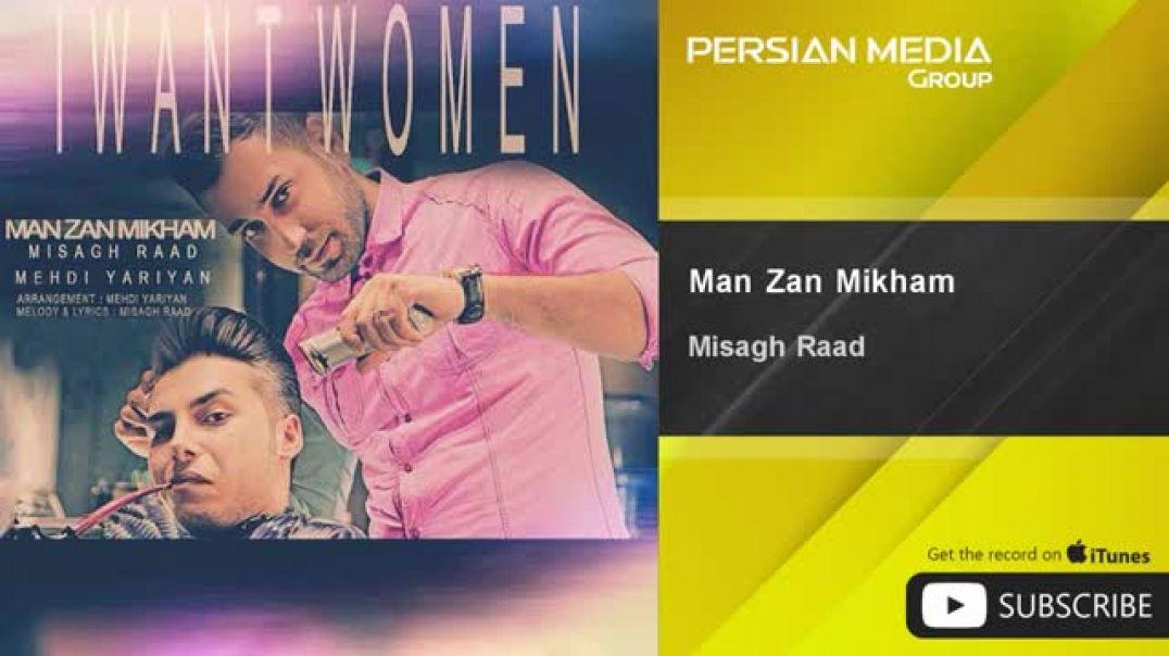 میثاق راد و مهدی یاریان - من زن میخوام - Misagh Raad & Mehdi Yariyan - Man Zan Mikham