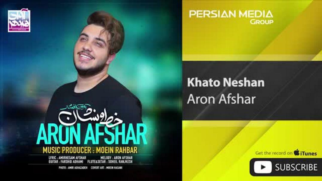 آرون افشار - خط و نشان - Aron Afshar - Khato Neshan
