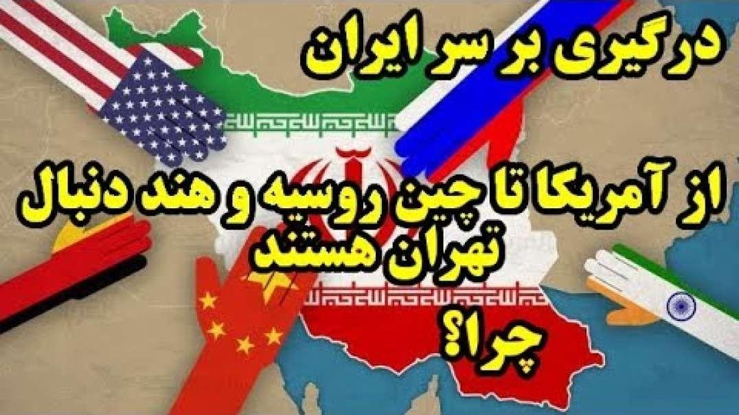 چرا کشور های بزرگ جهان برای رابطه خوب با ایران رقابت می کنند؟
