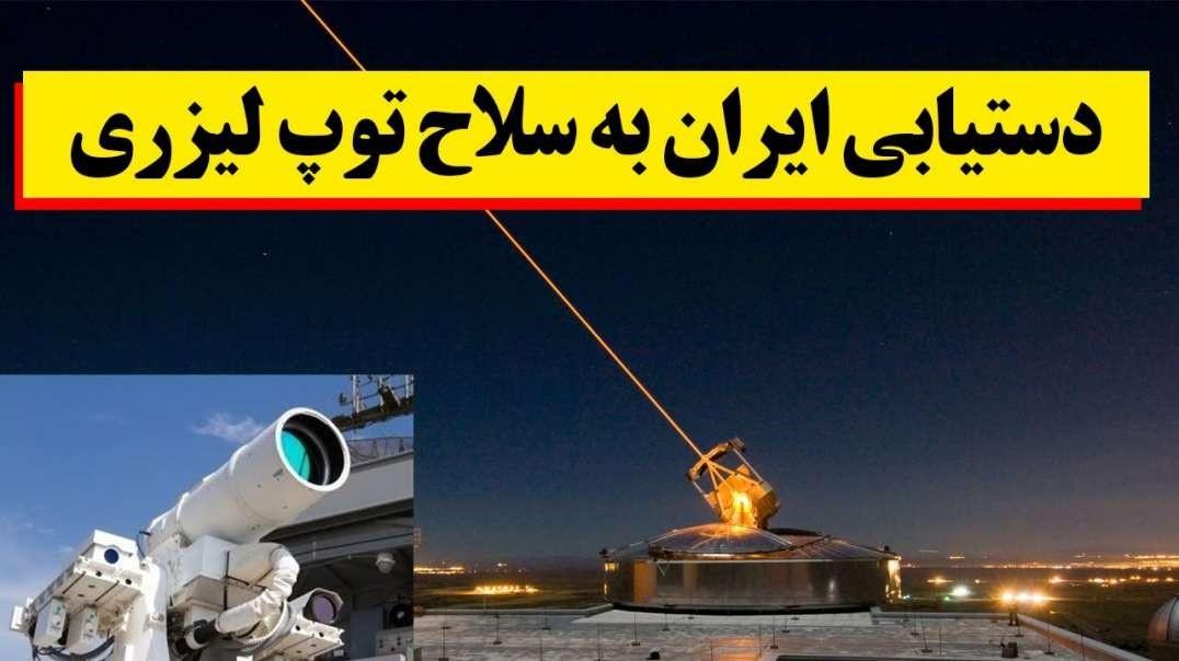 ساخت سلاح توپ لیزری در ایران