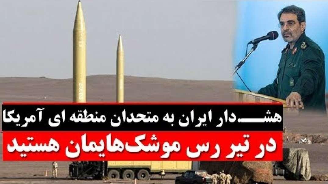 هشدار ایران به متحدان منطقه ای امریکا