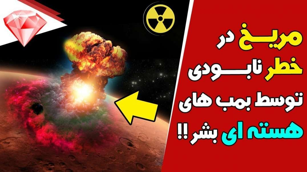 مریخ توسط بمباران هسته ای انسان در حال نابودی !