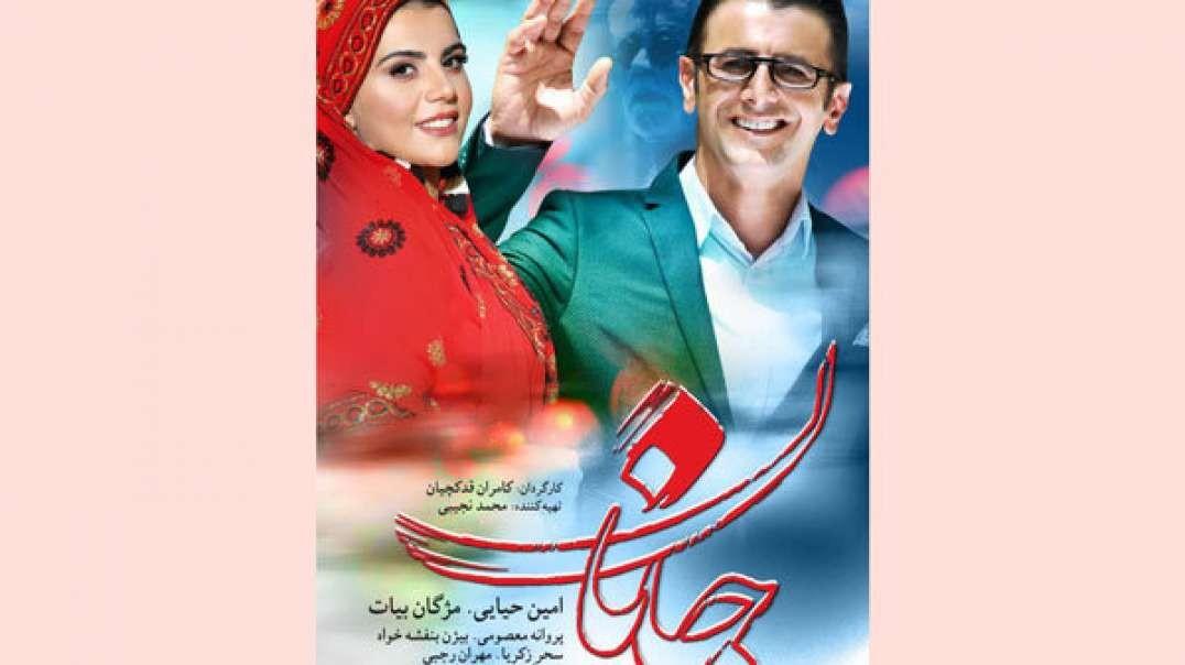 فیلم سینمایی جدید ایرانی جانان با بازی امین حیایی