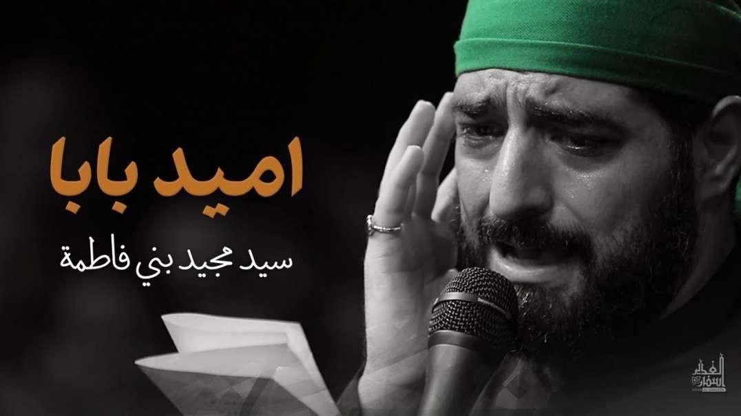 مداحی اميد بابا - سيد مجيد بنی فاطمه