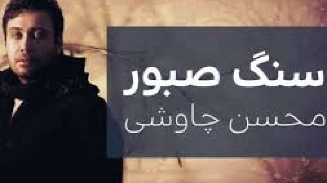 آهنگ نوستالژیک سنگ صبور محسن چاوشی