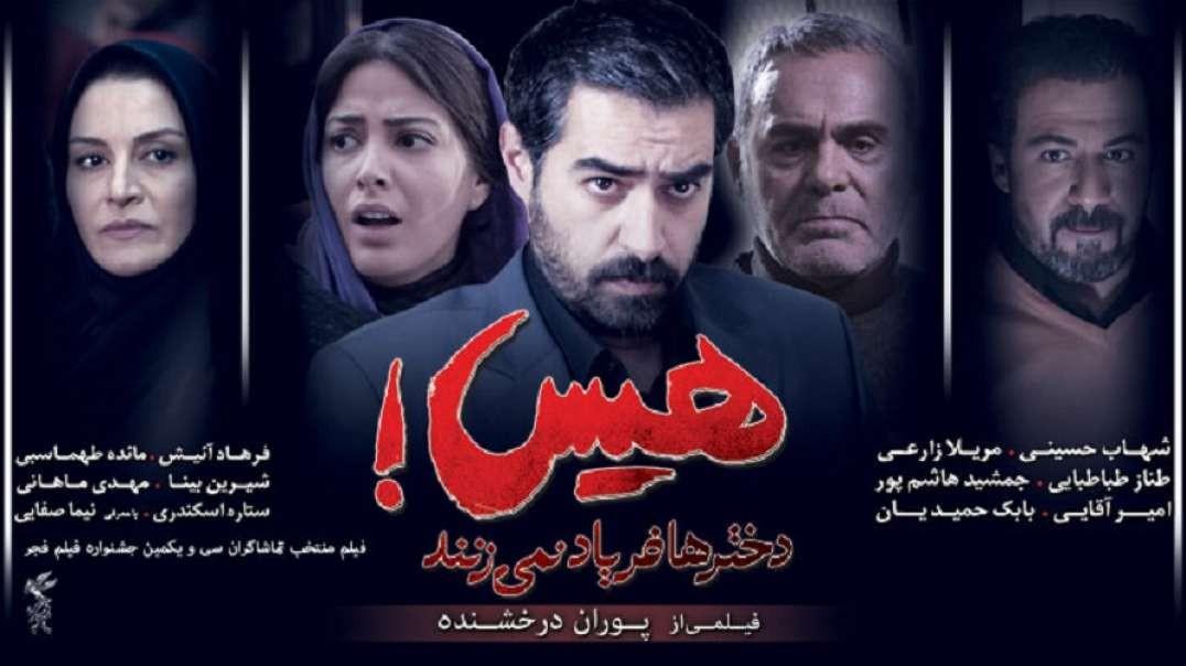 دانلود فیلم سینمایی ایرانی  هیس دخترها فریاد نمیزنند