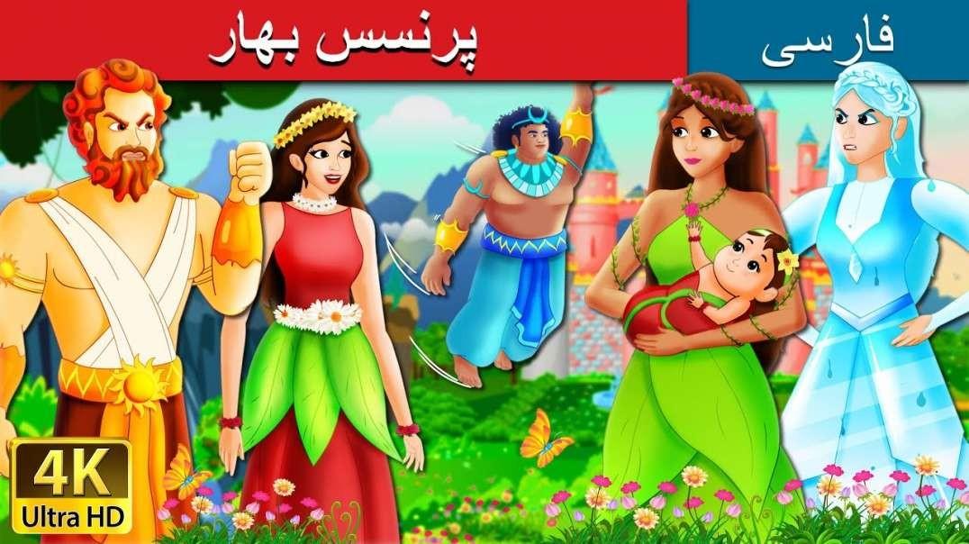 سریال کارتونی داستان های فارسی_ این قسمت: پرنسس بهار