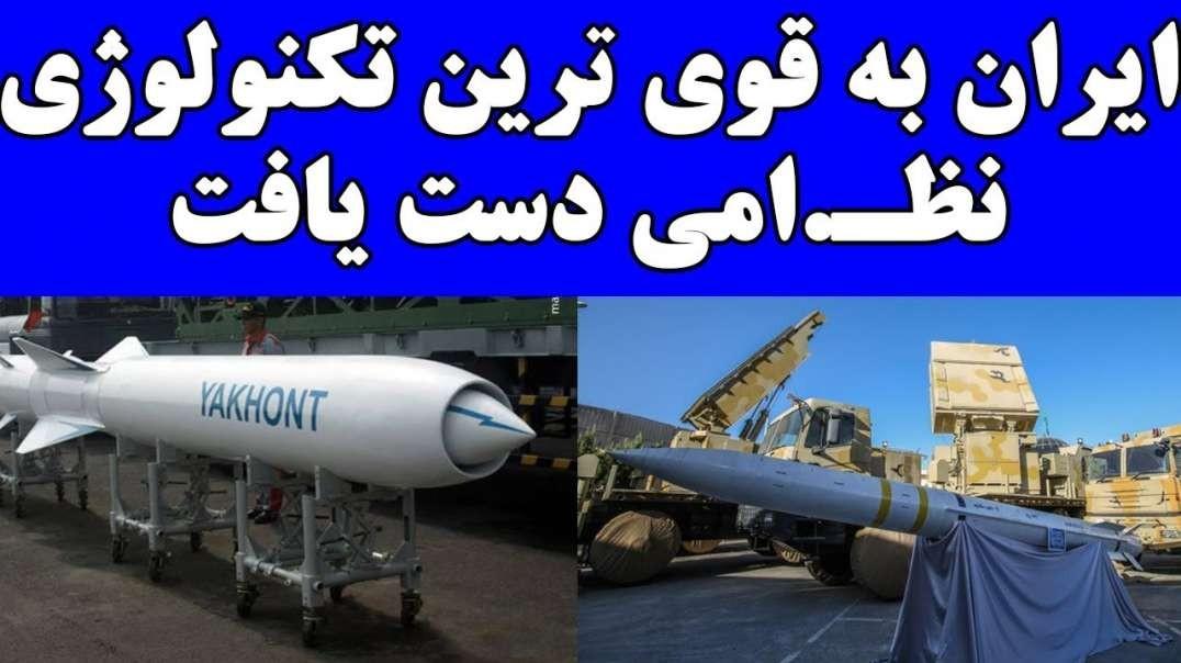 ایران به قویترین تکنولوژی نظامی دست یافت