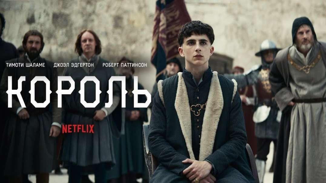 فیلم پادشاه دوبله فارسی The King 2019