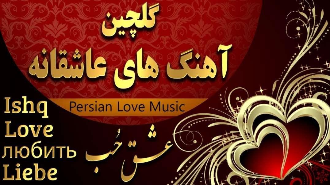 گلچین آهنگ های جديد ايرانی عاشقانه 2019