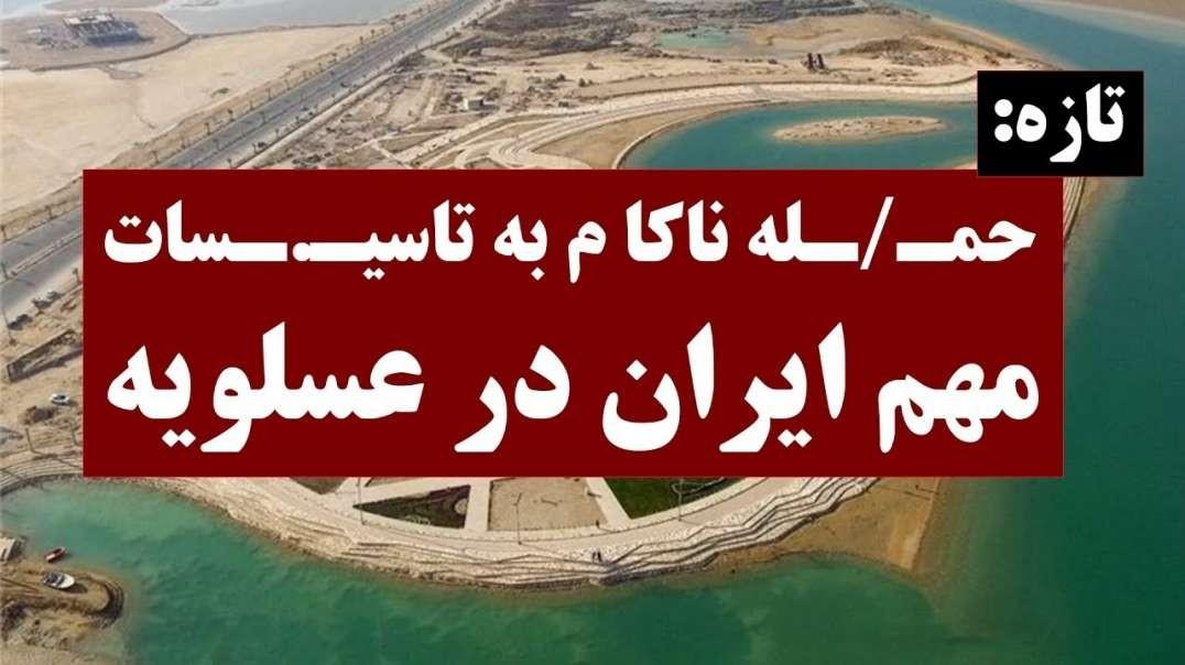 حمله ناکام به تاسیسات مهم ایران
