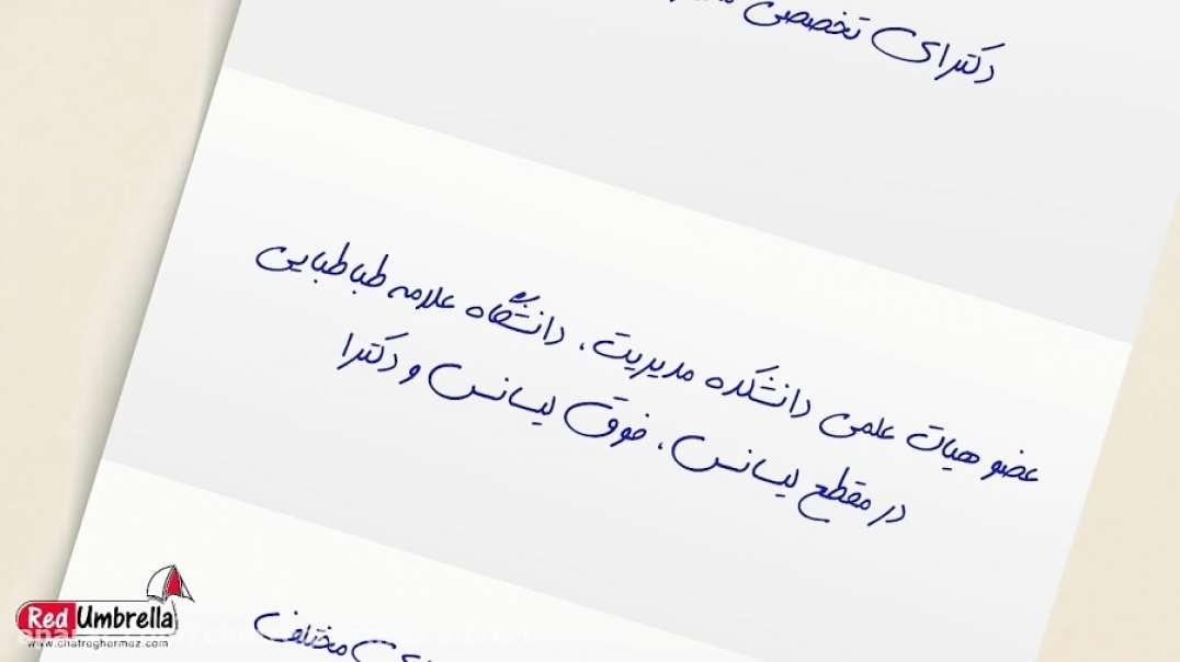 تیزر تبلیغاتی دکتر محمود محمودیان(استاد بازاریابی و تبلیغات)