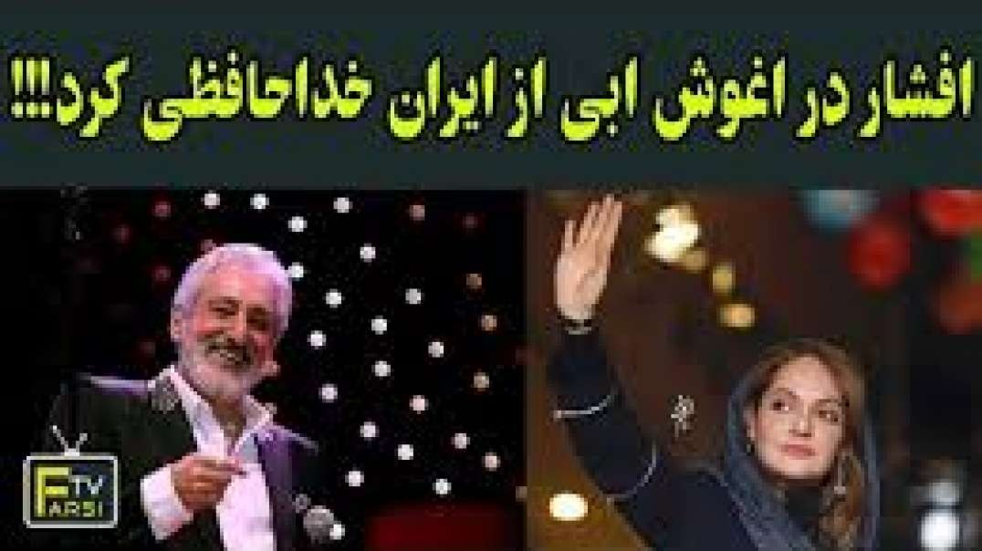 انتشار کلیپی که راه بازگشت مهناز افشار را به ایران بست.