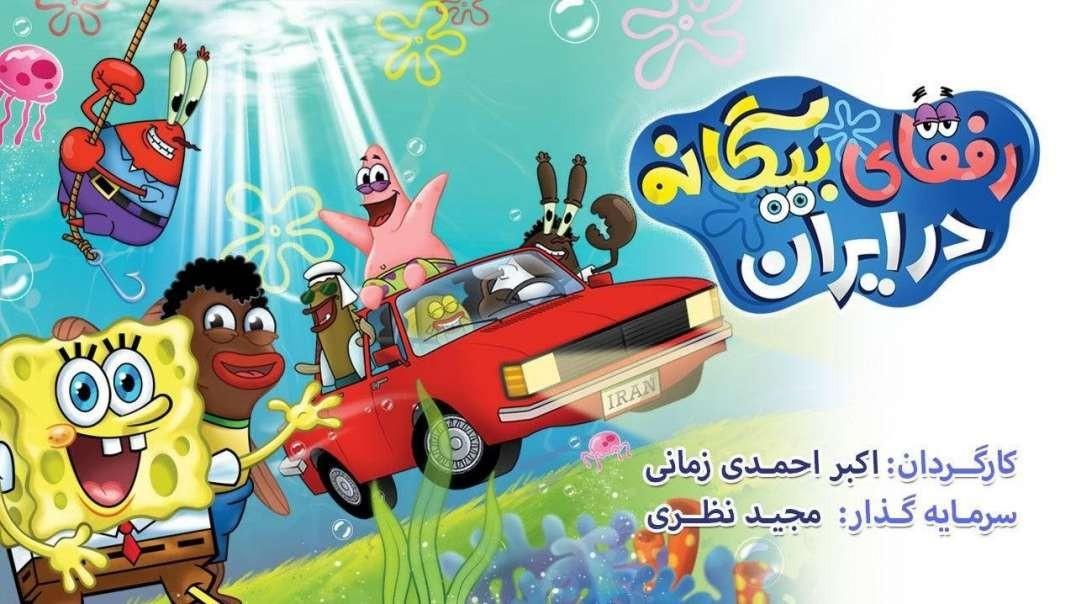 فیلم  کارتونی باب اسفنجی و پاتریک (این قسمت: باب اسفنجی و رفقای بیگانه در ایران)