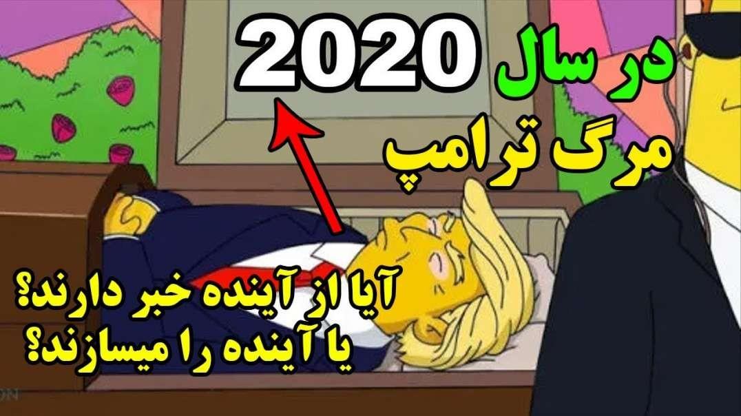 پیشگویی حیرت انگیز کارتون سیمپسون ها در سال 2020