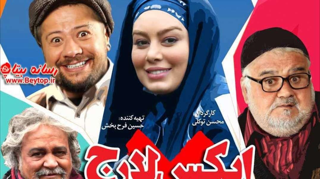 فیلم سینمایی ایرانی ایکس لارژ کمدی و جذاب