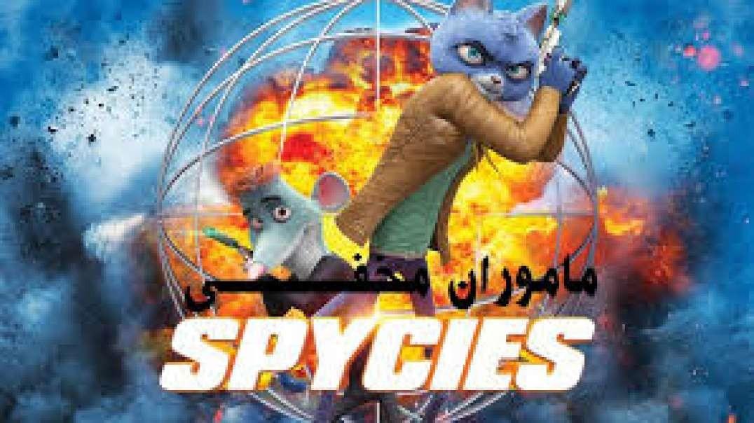 انیمیشن ماموران مخفی با دوبله فارسی