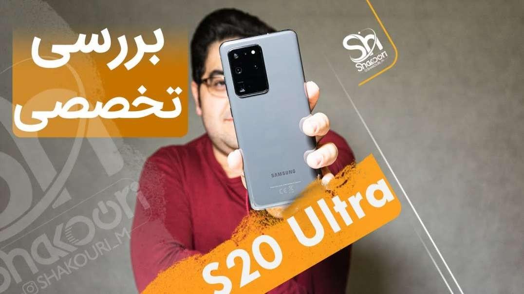 بررسی گوشی گلکسی اس 20 اولترا   Samsung Galaxy S20 Ultra Review
