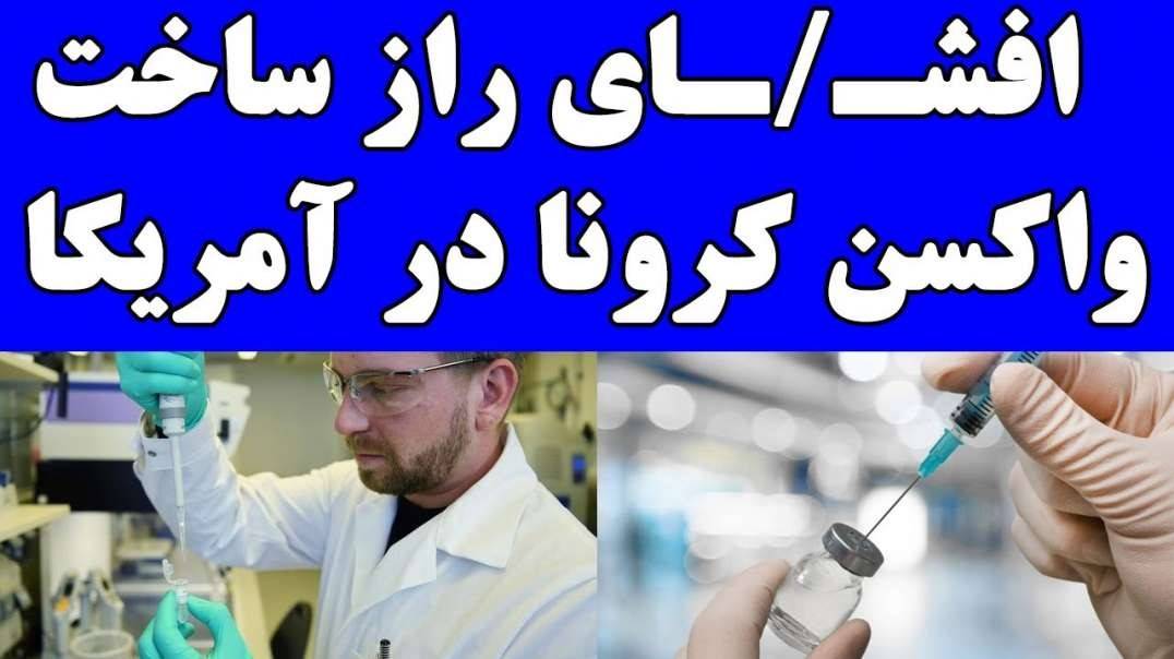 راز ساخت واکسن کرونا در آمریکا
