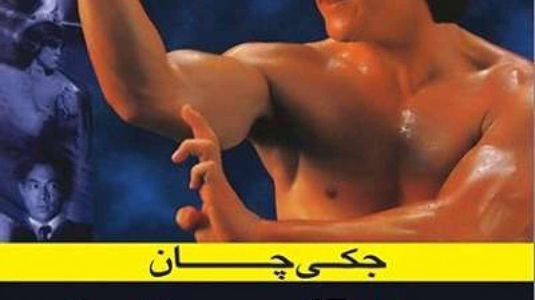 فیلم رزمی مار در سایه عقاب با دوبله فارسی