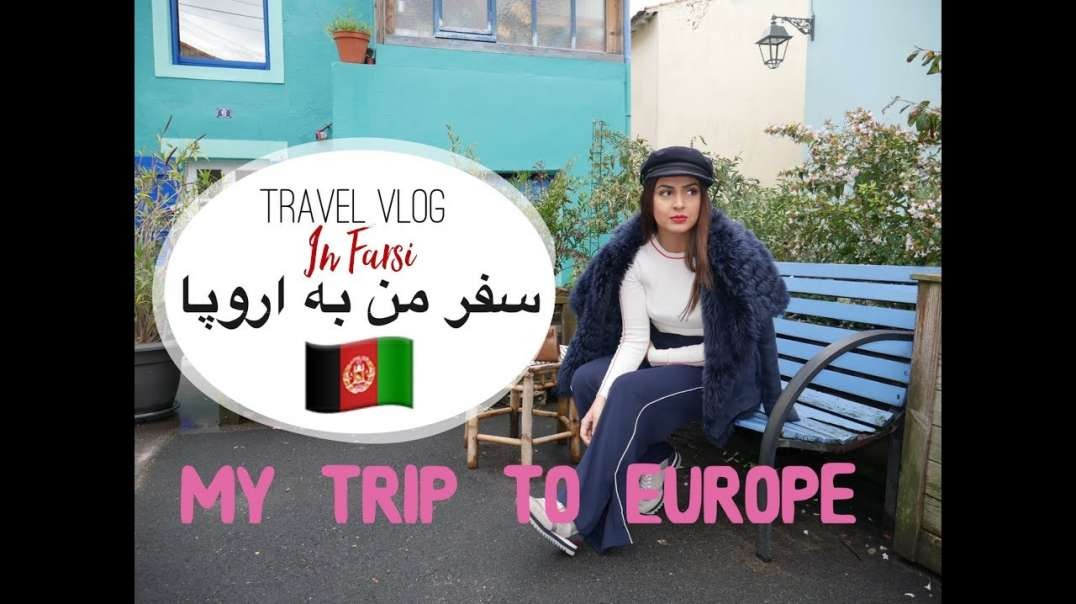 سفر من به اروپا