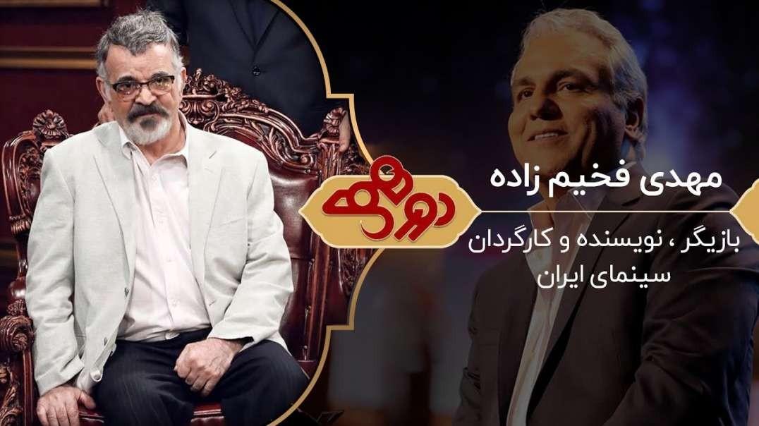 دورهمی مهران مدیری با مهدی فخیم زاده